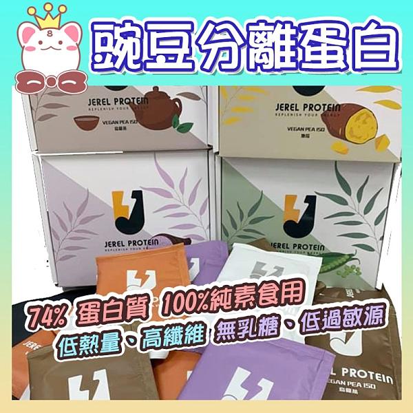 [捷銳Jerel Protein]豌豆分離蛋白(35g*15入/盒)原味/地瓜/烏龍/芋頭 植物性純素 生酮族 高蛋白飲(購潮8)