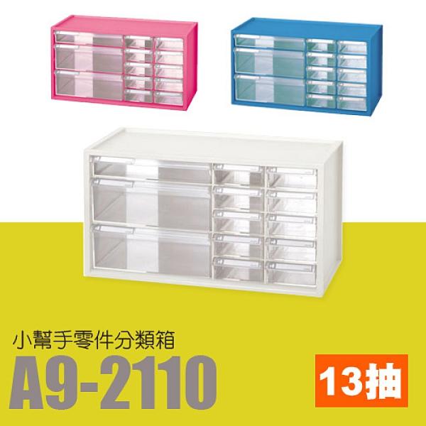 (6入組) 樹德 小幫手零件分類箱 A9-2110 黑/白 (零件箱/鑰匙箱/收納/文具箱)