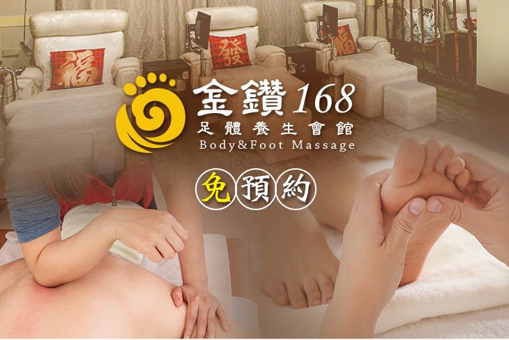 【桃園】金鑽168精緻養生館(永安店) #GOMAJI吃喝玩樂券#電子票券#按摩