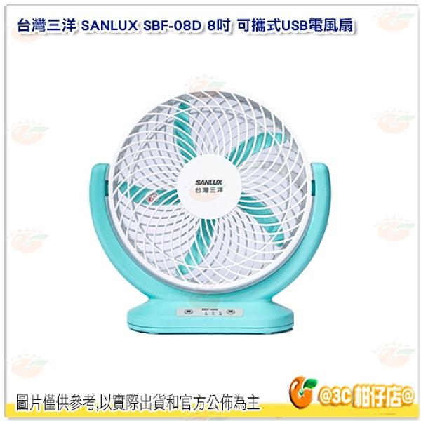 台灣三洋 SANLUX SBF-08D 8吋DC可攜式USB電風扇 循環扇 USB供電 DC節能 低噪音 多角度送風