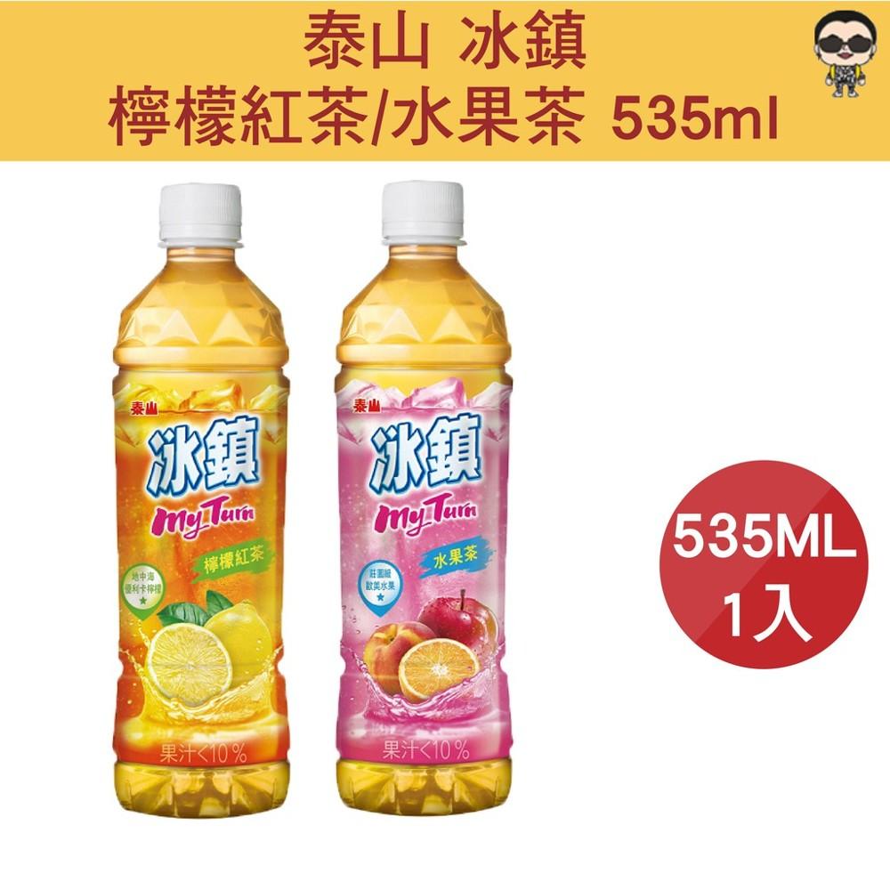 飲料 紅茶 檸檬紅茶 水果茶 泰山 冰鎮 檸檬紅茶/水果茶 535ml(10入)