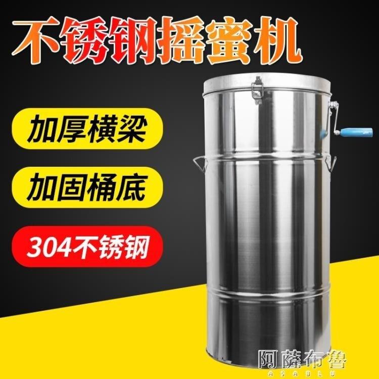 【現貨】搖蜜機 304不銹鋼小型加厚家用中蜂蜜分離機 養蜂工具甩蜂蜜機 快速出貨