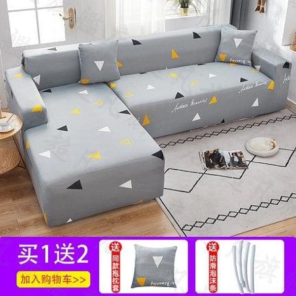 沙發罩 彈力沙發套罩全包萬能套北歐簡約皮沙發巾全蓋沙發墊四季通用蓋布 A系列適合單人沙發