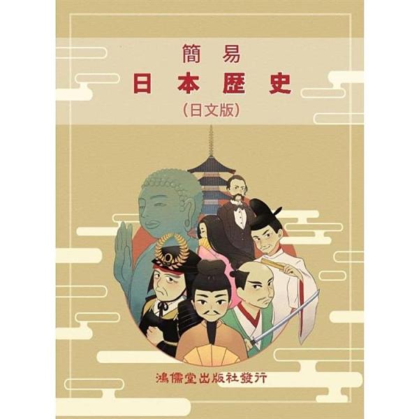 簡易日本歷史(日文版)