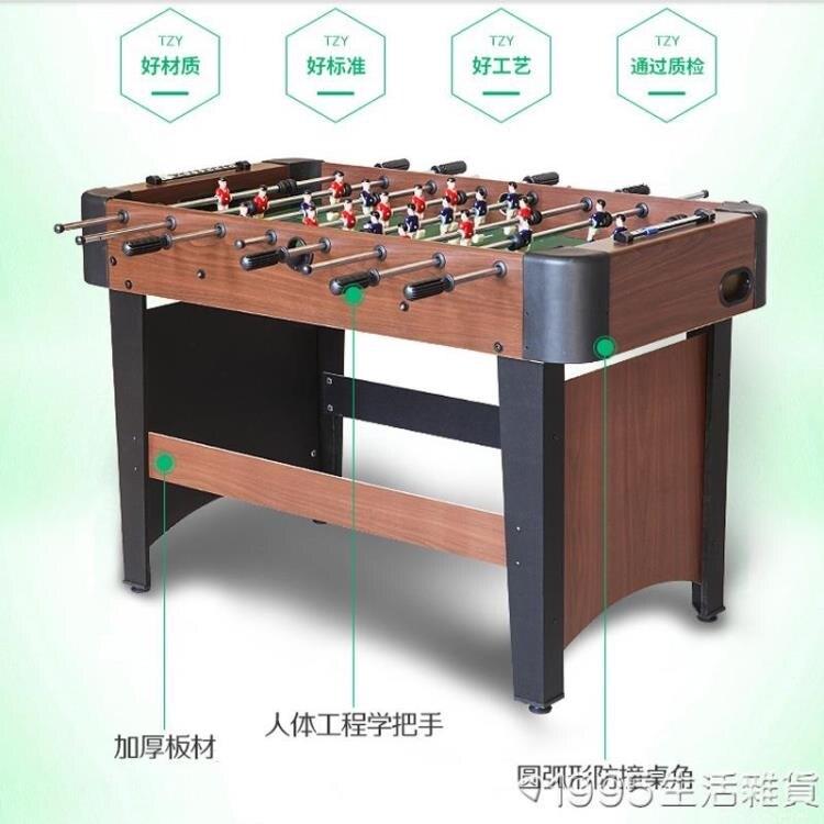 足球機桌上足球桌面桌游八桿摺疊兒童雙人玩具成人大號桌式游戲臺