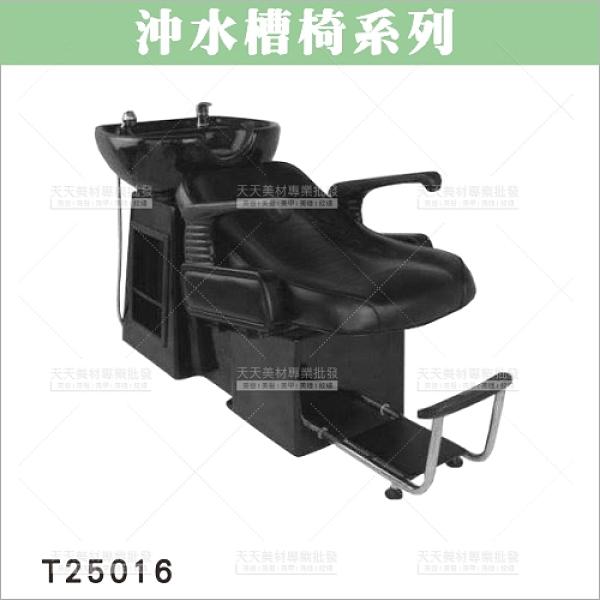 友寶 T25016 洗頭沖水槽椅180*65*84[57117]美髮沙龍開業設備