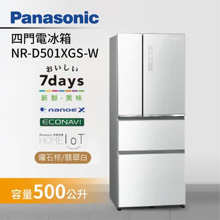 Panasonic 國際牌 500公升 四門變頻電冰箱 NR-D501XGS 無邊框玻璃 一級能源