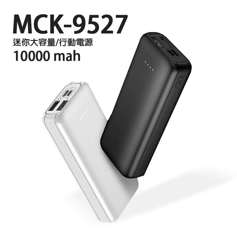 MCK-9527 台灣製造行動電源10000mah迷你大容量 雙USB共享充電 雙接口輸出輸入 BSMI認證