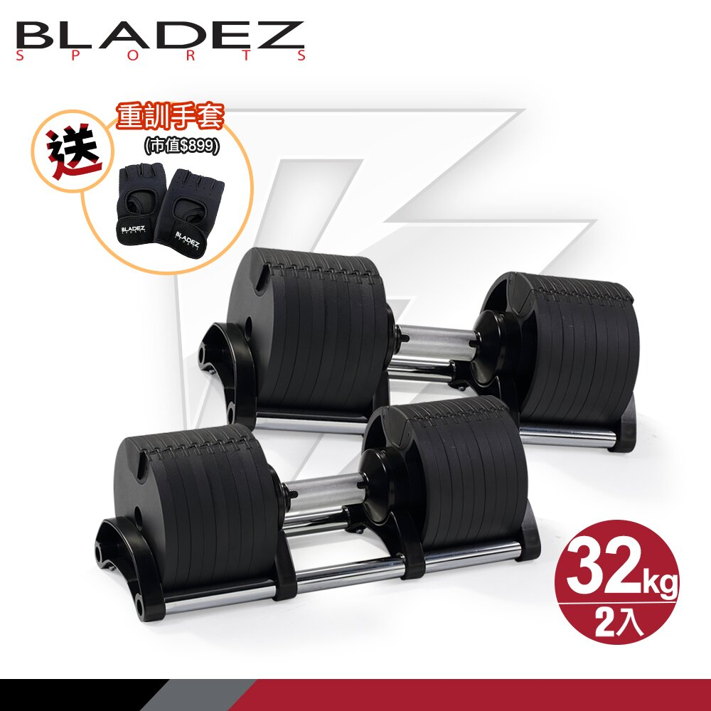 【BLADEZ】AD32-可調式啞鈴-32kg x 2支