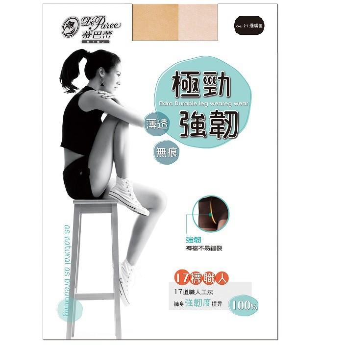 蒂巴蕾極勁強韌彈性絲襪(FP1777#淺膚)【康是美】