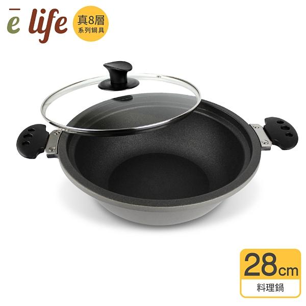 【eLife 易廚】健康不沾料理鍋(28cm)