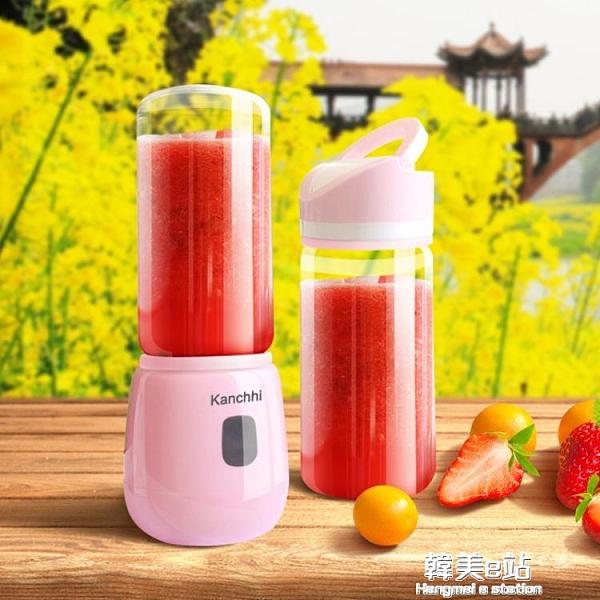 現貨 榨汁機迷你榨汁杯電動水果汁機學生家用小型多功能便攜充電式廠家 韓美e站