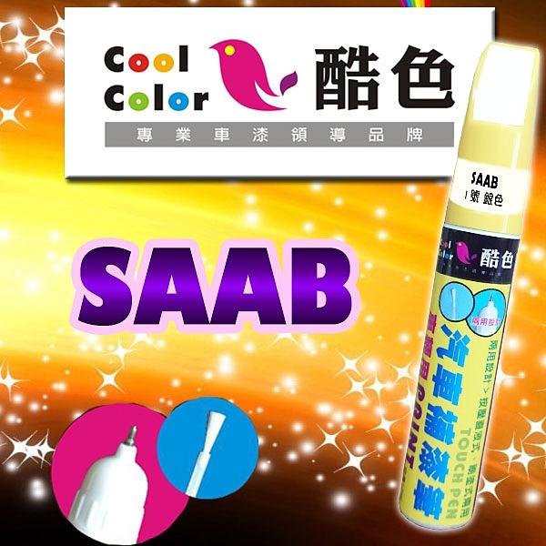 SAAB汽車專用,酷色汽車補漆筆,各式車色均可訂製,車漆烤漆修補,專業色號調色