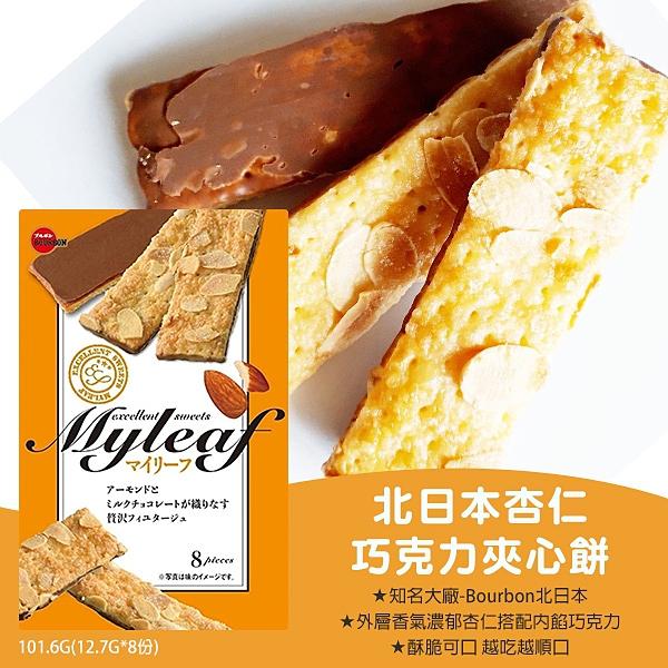 (即期商品-效期1/26) 北日本 杏仁巧克力夾心餅/盒