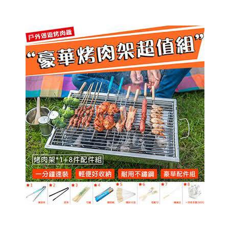 KISSDIAMOND 中秋露營超值豪華烤肉架10件組 烤肉架*2+烤肉8件配件組