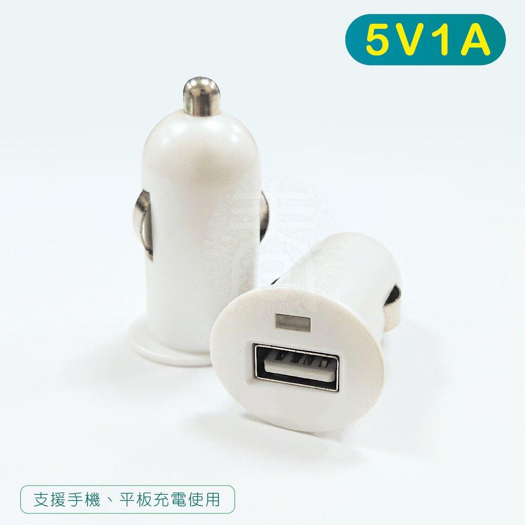 時尚星車用USB手機充電頭/車用充電器 5V1A 點菸器支援手機平板等各種通用USB接頭商品充電