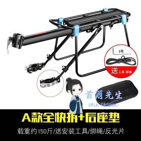 自行車貨架 20寸折疊自行車鋁合金貨架山地車可調節高度后座尾架碟剎單車貨架T