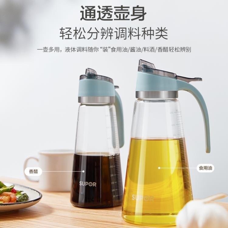 蘇泊爾調料盒玻璃油壺油瓶玻璃鹽罐廚房調料罐子家用瓶罐組合套裝