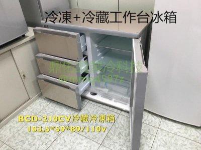 全新品!BCD-210 CV冷凍+冷藏 半凍藏工作台/家用/工作台冰箱//吧台冰箱/臥式冷凍櫃/臥式冰箱/烘焙