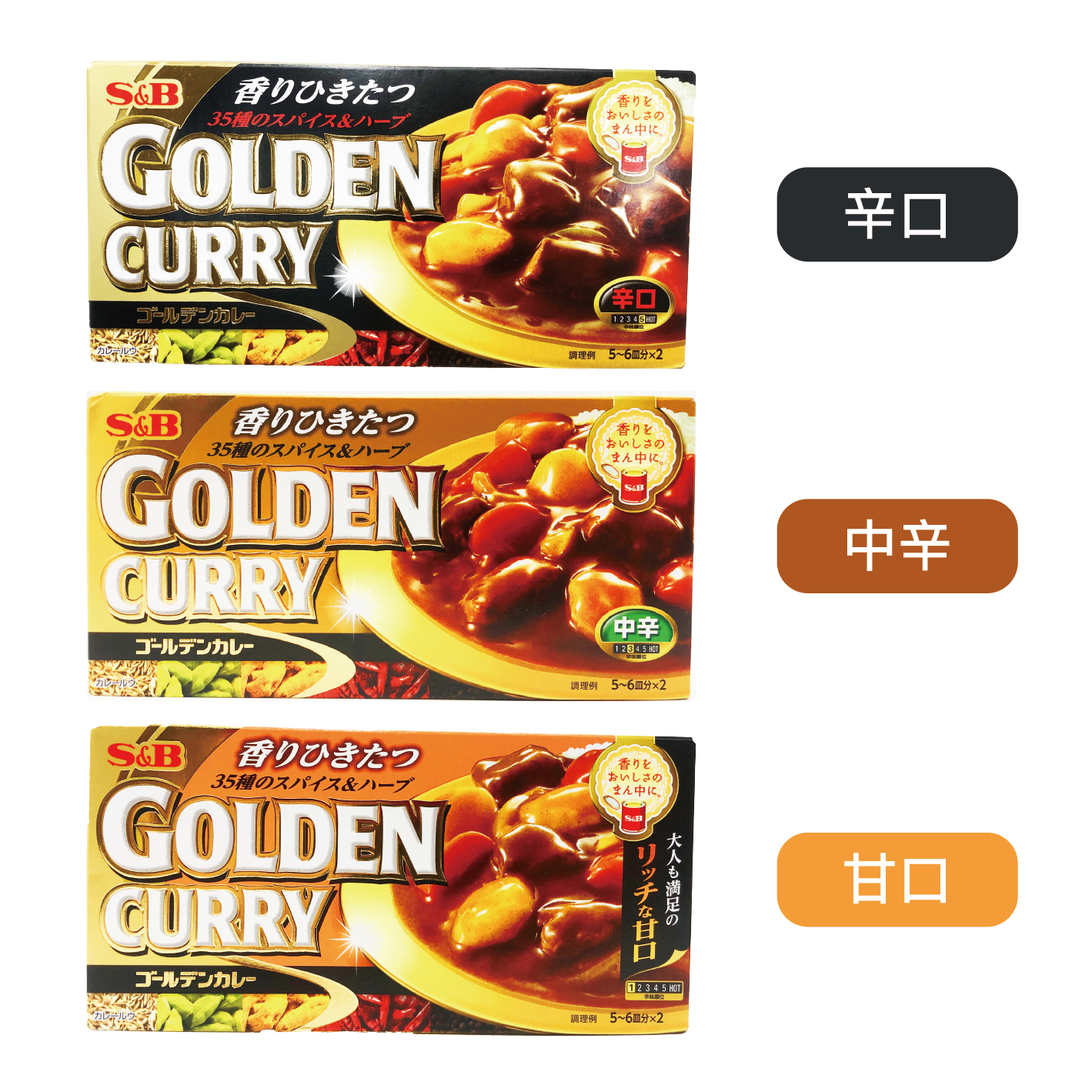 日本 S&B 黃金咖哩塊 甘口/中辛/辛口 198g  咖哩塊 咖哩