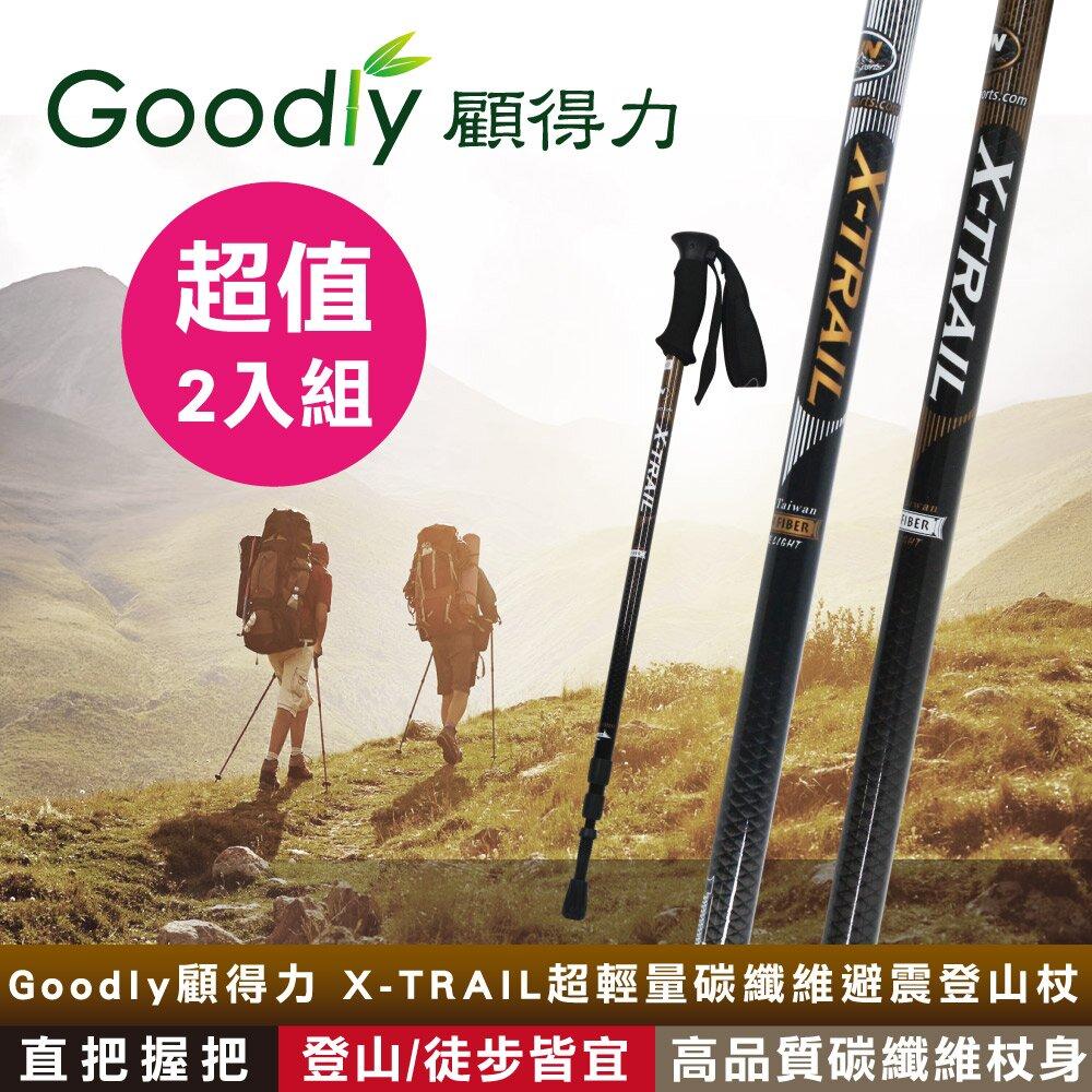 (超值2入組) Goodly顧得力 X-TRAIL超輕量碳纖維避震登山杖 直把握把 (登山、徒步、健行皆宜)