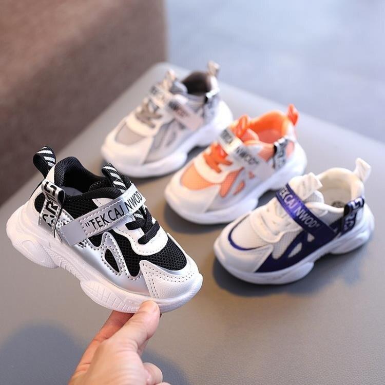 童鞋男童鞋子新款秋季5女童1-3歲寶寶鞋2網面透氣小童老爹鞋  聖誕節全館免運