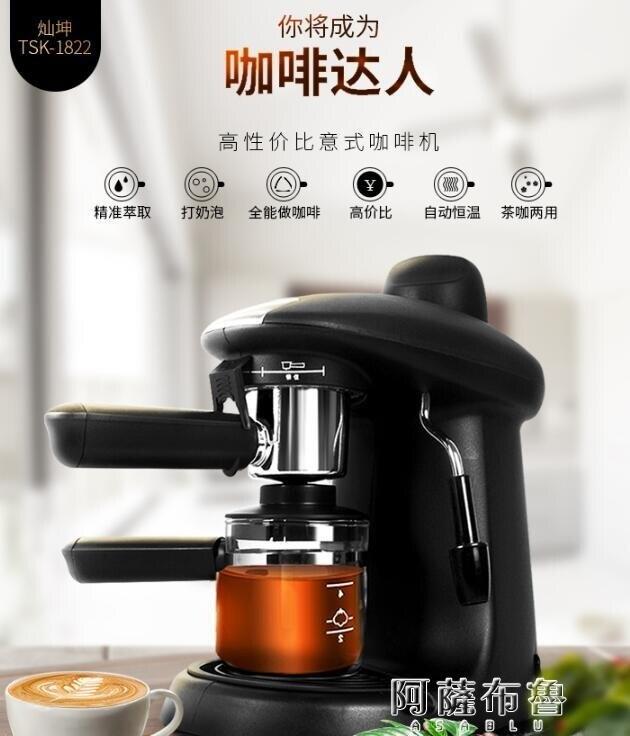 【現貨】咖啡機 燦坤 TSK-1822A意式咖啡機全半自動小型蒸汽式家用現磨煮咖啡壺 【新年免運】