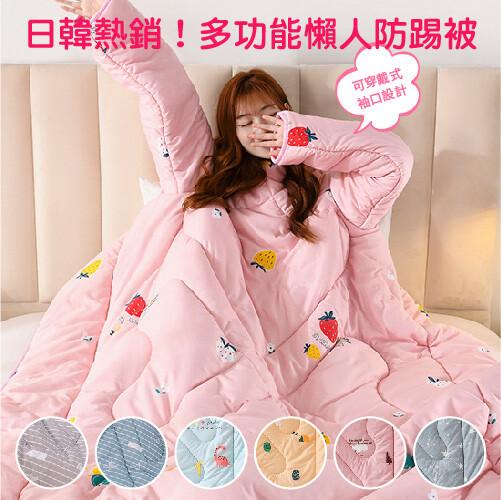 daodi日韓熱銷多功能懶人防踢被 懶人被 棉被(尺寸雙人)