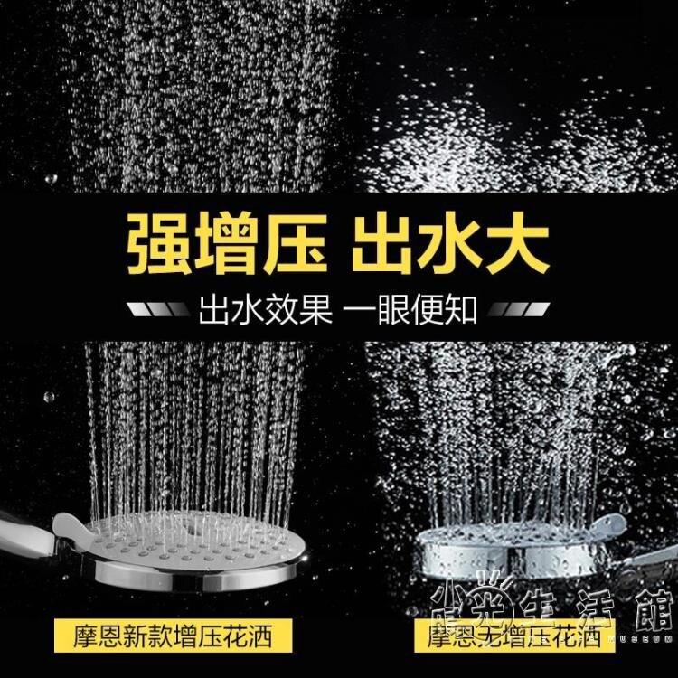 摩恩增壓花灑噴頭家用高壓手持淋浴噴頭軟管淋雨沐浴噴頭套裝加壓 全館免運