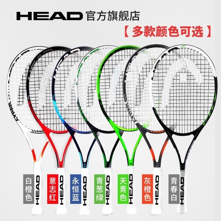 【現貨】網球拍 HEAD海德單人雙人男女士大學生初學者碳鋁一體專業網球球拍套裝 快速出貨