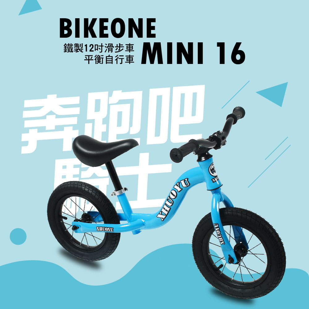 BIKEONE MINI16鐵製平衡自行車12吋學步車滑步車童車打氣胎控制方向三色選擇