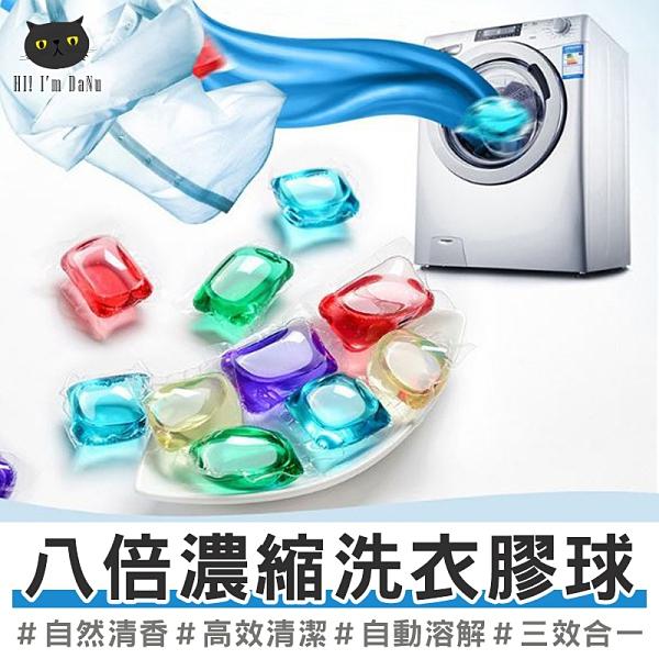 【盒裝】香氛洗衣球 八倍濃縮洗衣膠球 三效合一洗衣神器 濃縮洗衣精 衣物芳香劑【Z201103】
