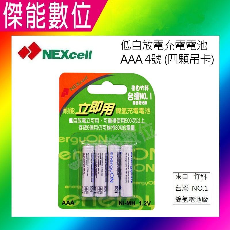 NEXcell 耐能 energy on 鎳氫電池 AAA 【800mAh】 4號充電電池 台灣竹科製造【傑能數位台南】
