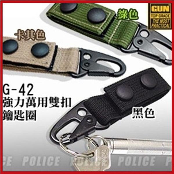 GUN強力萬用雙扣鑰匙圈1入(綠色/卡其/黑色)#G-42【AH05055】i-Style居家生活