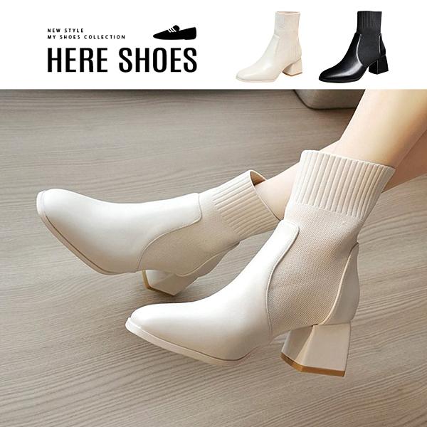 [Here Shoes] 6CM短靴 氣質百搭拼接 針織皮革尖頭粗跟靴 襪靴-KGCW4012