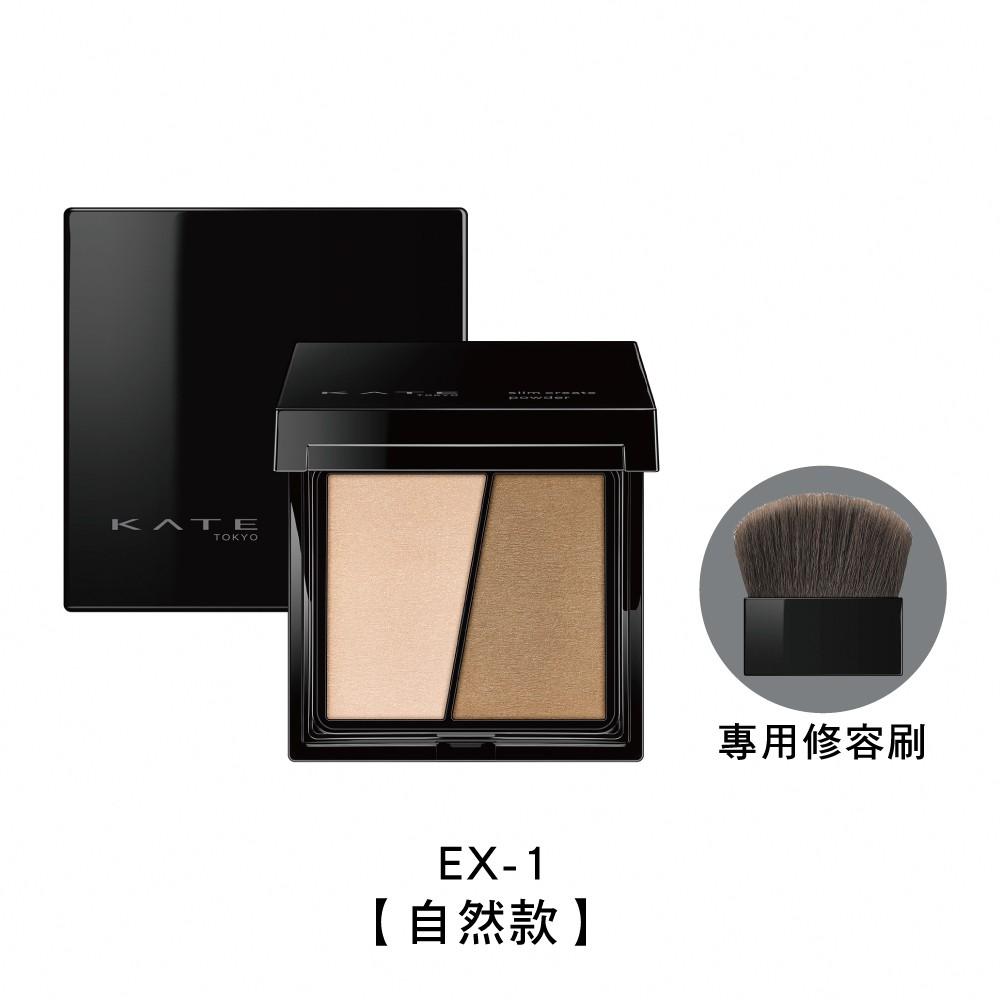 KATE凱婷 V字臉修容餅A EX-1自然款【康是美】
