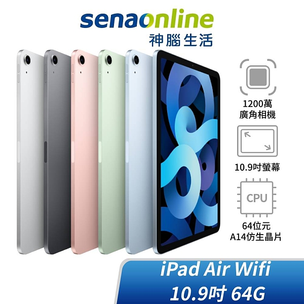 iPad Air 10.9吋 64GB WiFi (2020) 神腦生活【現貨開賣】