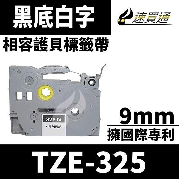 【南紡購物中心】【速買通】Brother TZE-325/黑底白字/9mmx8m 相容護貝標籤帶
