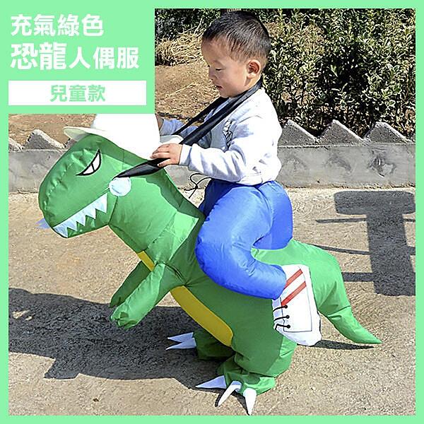 【妃凡】《充氣 綠色恐龍 人偶服 兒童款》恐龍服 卡通裝 人偶裝 暴龍裝 充氣服 霸王龍裝 163