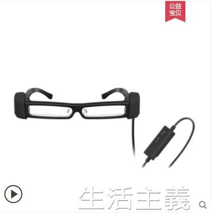 【現貨】VR眼鏡 EPSON愛普生BT-30C增強現實AR智慧眼鏡BT300系列頭戴視頻移動影院 【新年免運】