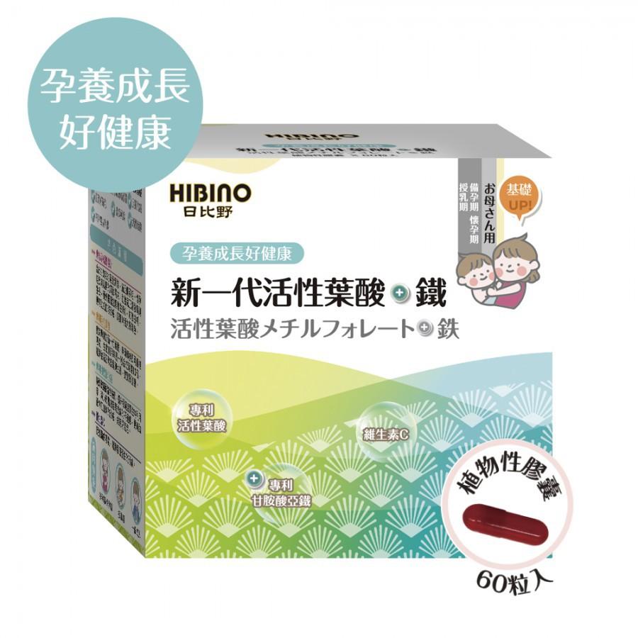 日比野 HIBINO-活性葉酸+鐵 植物性膠囊60粒