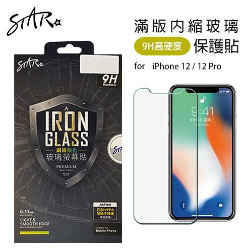 【台灣製】STAR 滿版內縮螢幕玻璃保護貼 iPhone 12 / 12 Pro 6.1吋 厚膠 鋼化 GLASS 9H