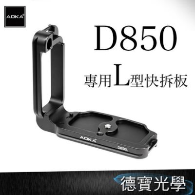 【AOKA 】【德寶-高雄】 D850 L型機身專用快拆板 NIKON D850 防滑專用 L 板 總代理公司貨