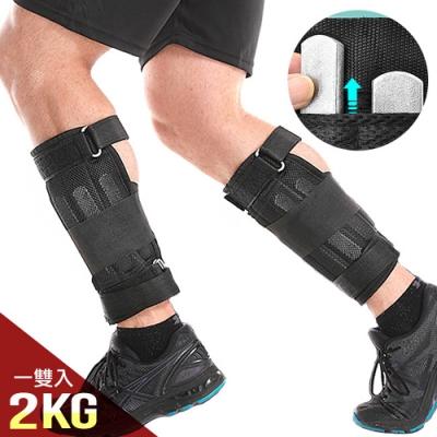 負重鋼板2KG綁腿沙包(可調式1雙)(加重力沙包2公斤隱形沙包/綁腳沙包鉛塊沙袋/砂包)