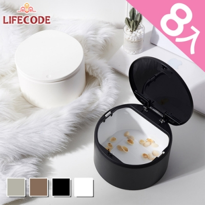 LIFECODE 桌上按壓式垃圾桶(2.5L)-4色可選(8入組)