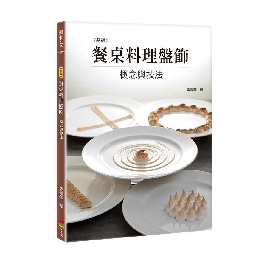 基礎餐桌料理盤飾(概念與技法)