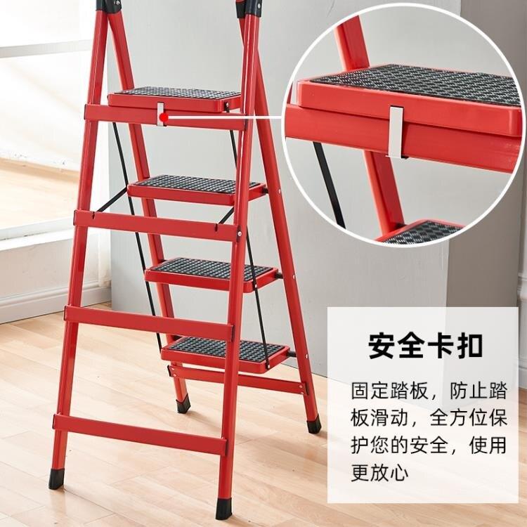 梯子 室內人字梯子家用折疊四步五步踏板爬梯加厚鋼管伸縮多功能扶樓梯