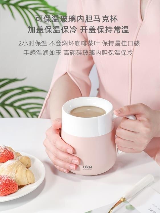 陶瓷保溫杯 UKA辦公室保溫杯玻璃內膽水杯帶蓋用非陶瓷馬克杯女帶把手柄杯子 【古斯拉】