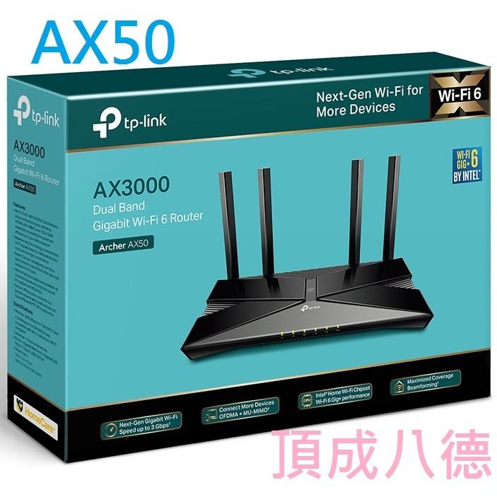 TP-LINK Archer AX50 AX3000 雙頻 Gigabit Wi-Fi 6 路由器【折扣碼現折】
