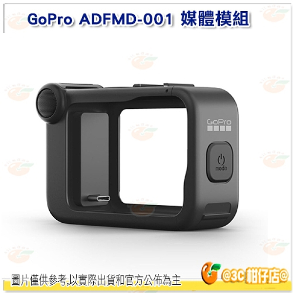 GoPro ADFMD-001 媒體模組 原廠公司貨 Media Mod 可外接麥克風 攝影燈 適用 HERO9